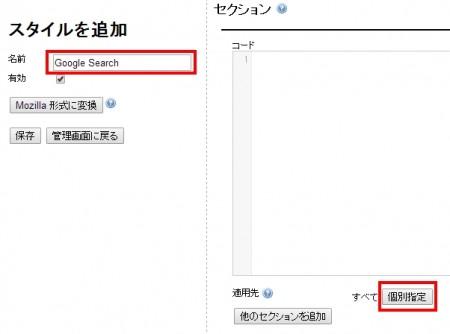 Stylishにスタイルを追加する手順02(Chrome編)