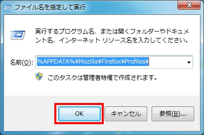 FireFoxのプロファイルフォルダ表示方法
