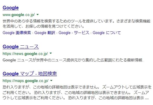Google検索の結果表示(以前)