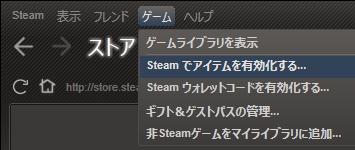 Steamキーの登録方法