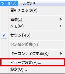 Janeのユーザーエージェント設定変更01