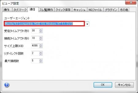 Janeのユーザーエージェント設定変更03