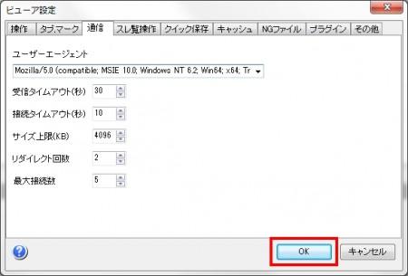 Janeのユーザーエージェント設定変更04
