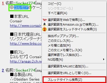 スレッドタイトル検索の使い方04