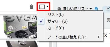 Evernoteほしい物リストの使い方04