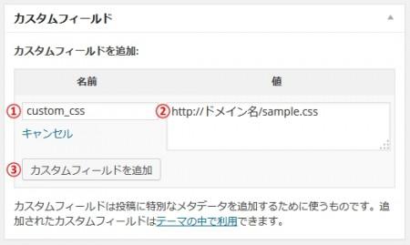 Custom CSS and JavaScriptの使い方05