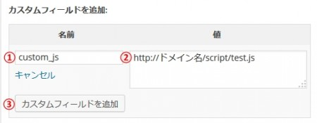 Custom CSS and JavaScriptの使い方06
