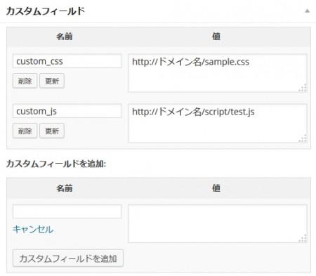 Custom CSS and JavaScriptの使い方07