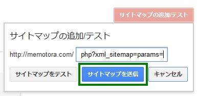 ウェブマスターツール サイトマップ再登録手順03