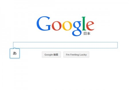 Google日本語入力のポップアップ あ(ひらがな)
