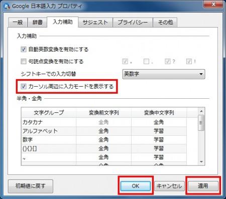 Google日本語入力 入力モード非表示手順