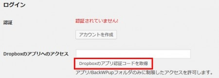 BackWPup Dropbox設定画面02