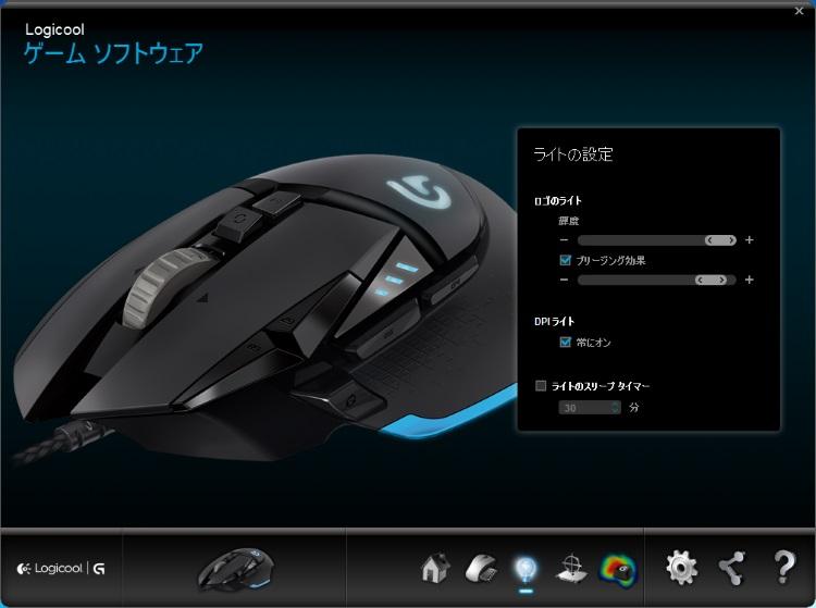 Logicool Gaming Softwareのライトの設定画面