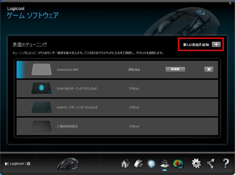 Logicool Gaming Softwareの表面のチューニング画面