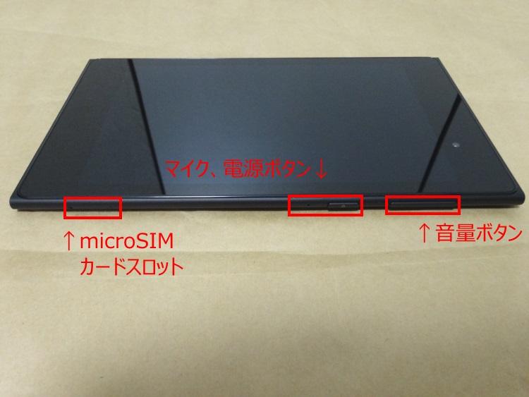 ASUS MeMO Pad 7 ME572CL本体の解説(右側)