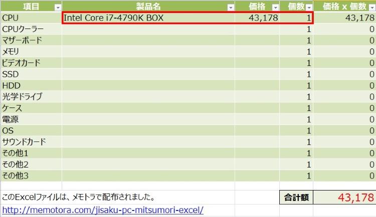 自作PC見積もり用Excelファイルの使い方2