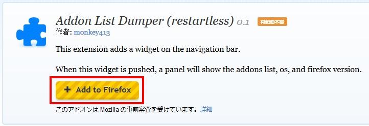 Addon List Dumper (restartless)のインストール方法