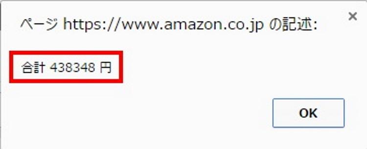 Amazonでの購入総額を調べた結果