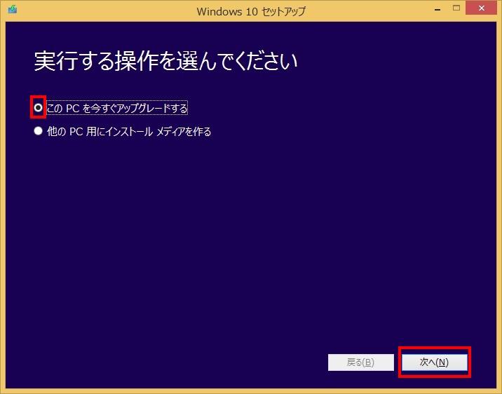 Windows 10にアップグレードする方法01