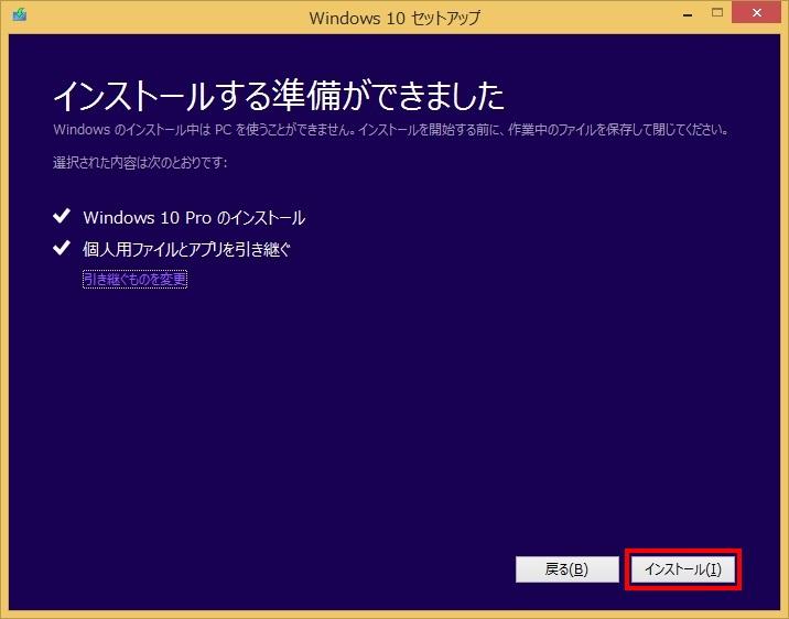 Windows 10にアップグレードする方法03