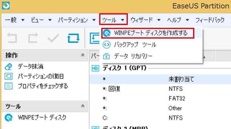 EaseUS Partition Master Professionalでブートディスクを作成する手順02