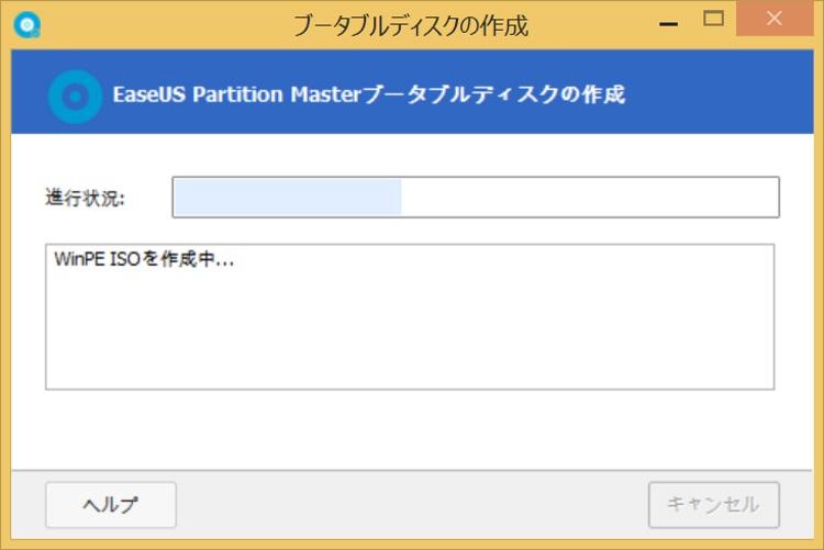 EaseUS Partition Master Professionalでブートディスクを作成する手順04