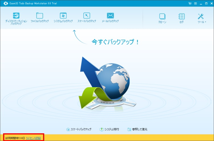 EaseUS Todo Backup Workstationのライセンス認証方法02