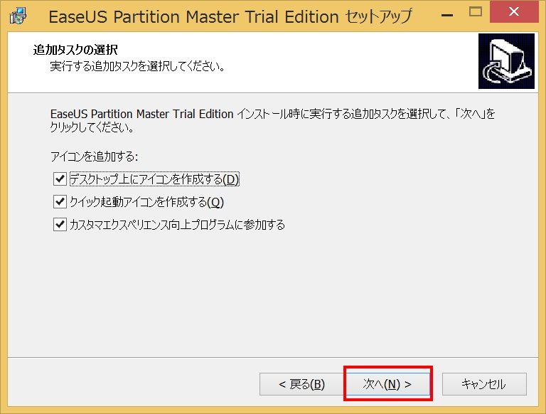 EaseUS Partition Master Professionalのインストール手順07