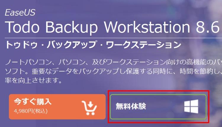 EaseUS Todo Backup Workstationのインストール方法01