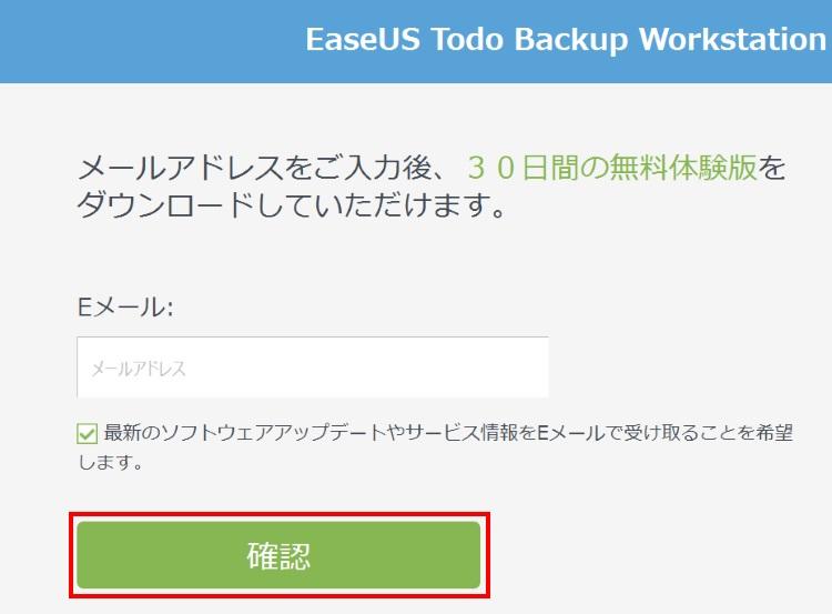 EaseUS Todo Backup Workstationのインストール方法02