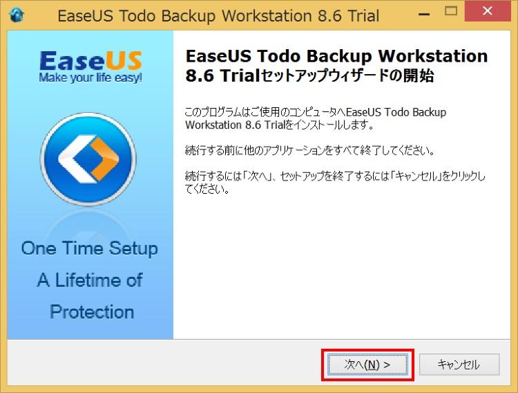 EaseUS Todo Backup Workstationのインストール方法04