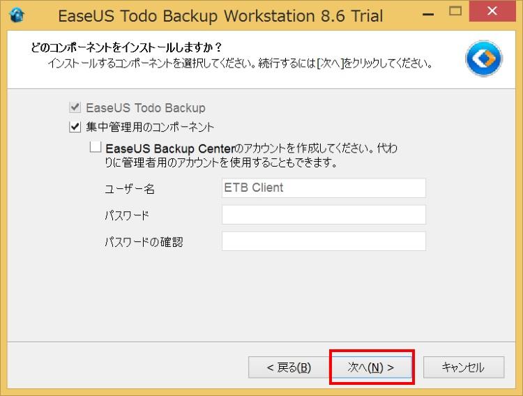 EaseUS Todo Backup Workstationのインストール方法06