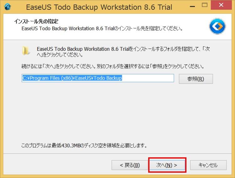 EaseUS Todo Backup Workstationのインストール方法07