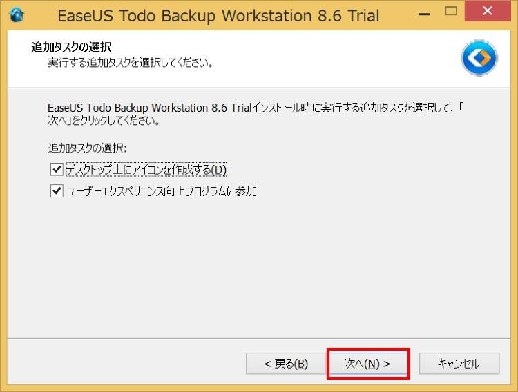EaseUS Todo Backup Workstationのインストール方法08