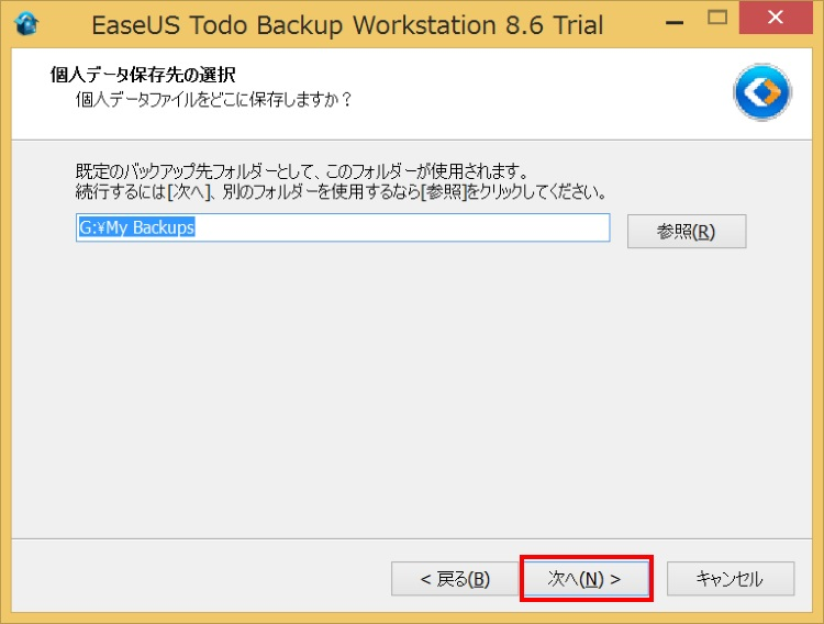 EaseUS Todo Backup Workstationのインストール方法09