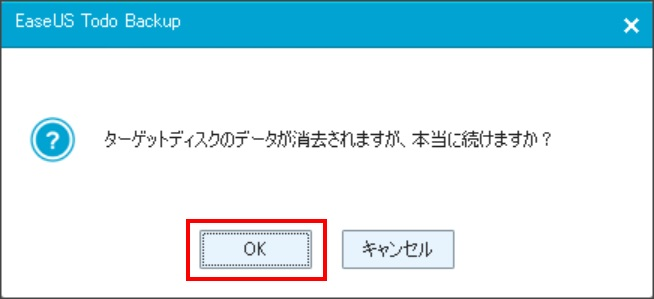 EaseUS Todo Backup Workstationでクローンを作成する方法(手順06)