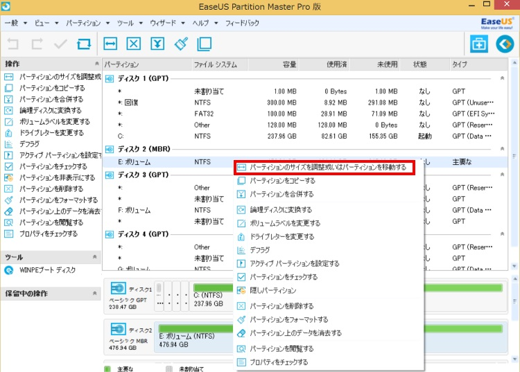 EaseUS Partition Master Professionalで新しいパーティションを作成する手順02