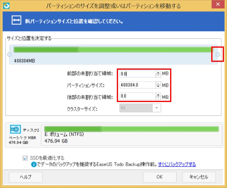 EaseUS Partition Master Professionalで新しいパーティションを作成する手順03