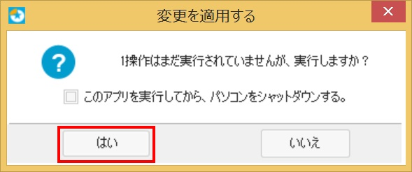 EaseUS Partition Master Professionalで新しいパーティションを作成する手順07
