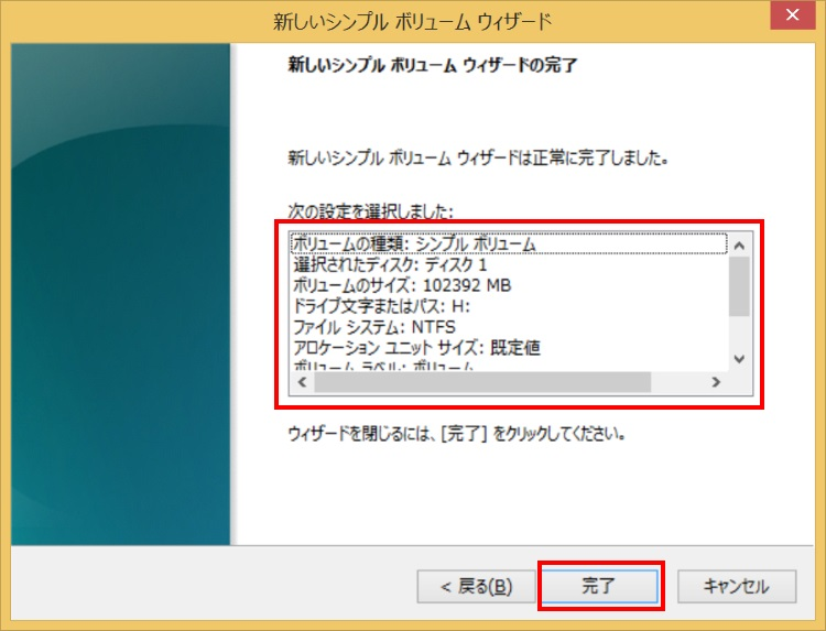 EaseUS Partition Master Professionalで新しいパーティションを作成する手順18