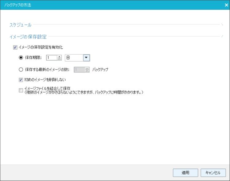 EaseUS Todo Backup Workstationでスケジュールバックアップを設定する手順05