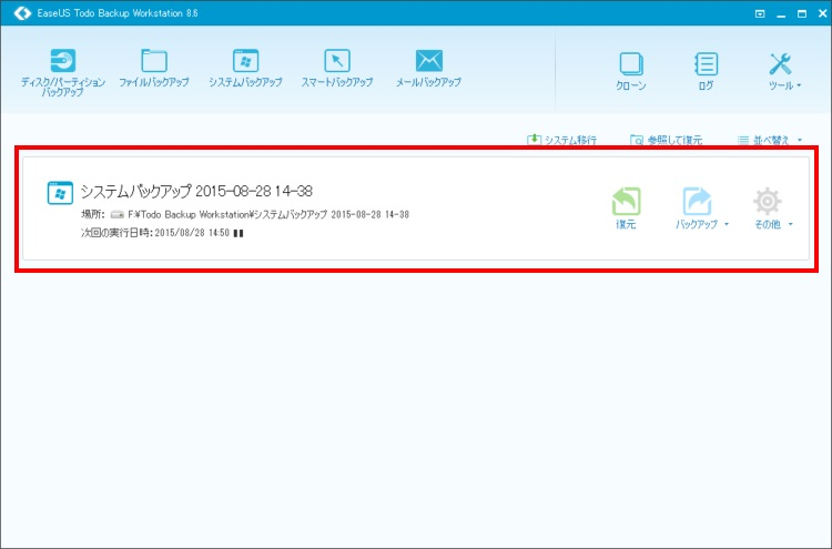EaseUS Todo Backup Workstationでスケジュールバックアップを設定する手順07