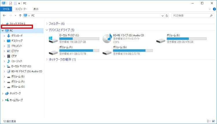 Windows 10のナビゲーションウィンドウからOneDriveを削除(非表示に)した結果