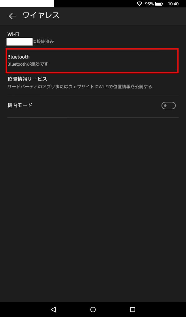 Fire タブレット 8GBでBluetooth端末をペアリングする方法(手順03)