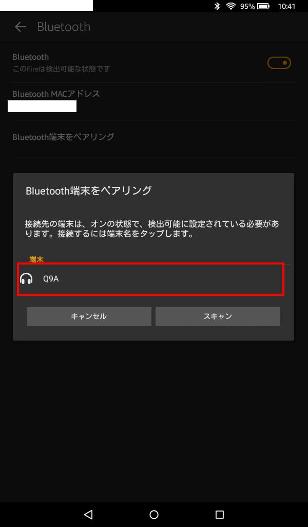 Fire タブレット 8GBでBluetooth端末をペアリングする方法(手順07)