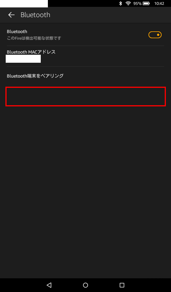 Fire タブレット 8GBでBluetooth端末を完全に削除する方法(手順02)