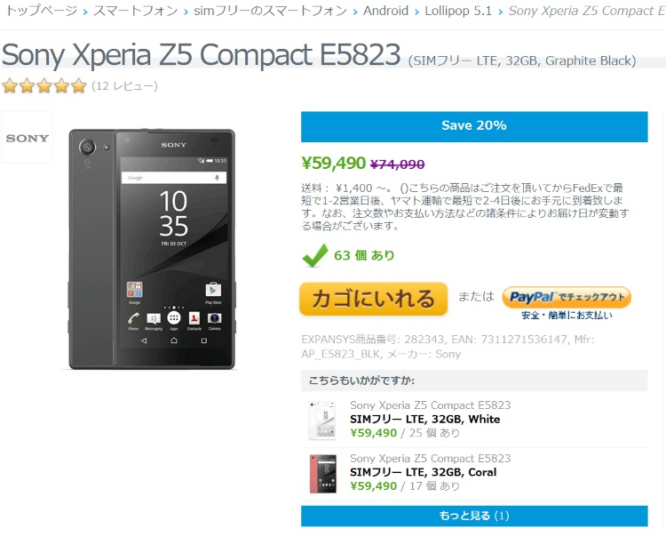 EXPANSYSからスマホ・タブレット等を個人輸入する方法(注文手順4)