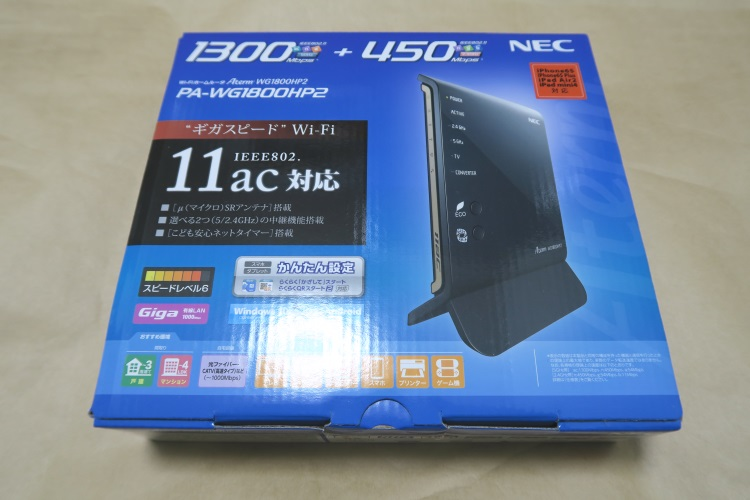 NEC AtermWG1800HP2のパッケージ
