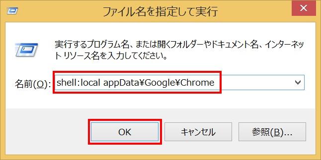 Google Chromeの設定フォルダを直接開く方法