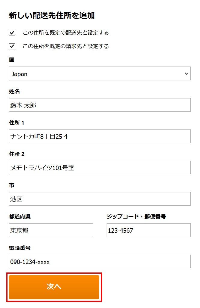 iHerbで注文する方法(手順7)
